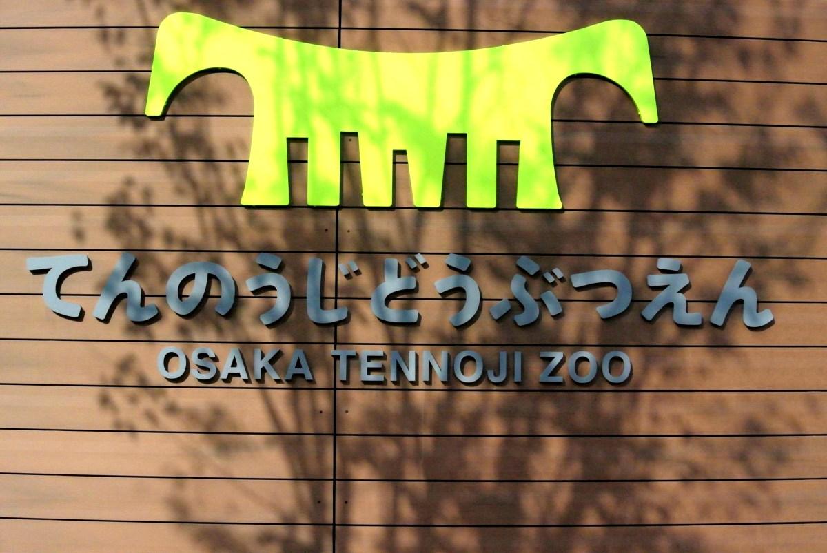 Tennoji Zoo