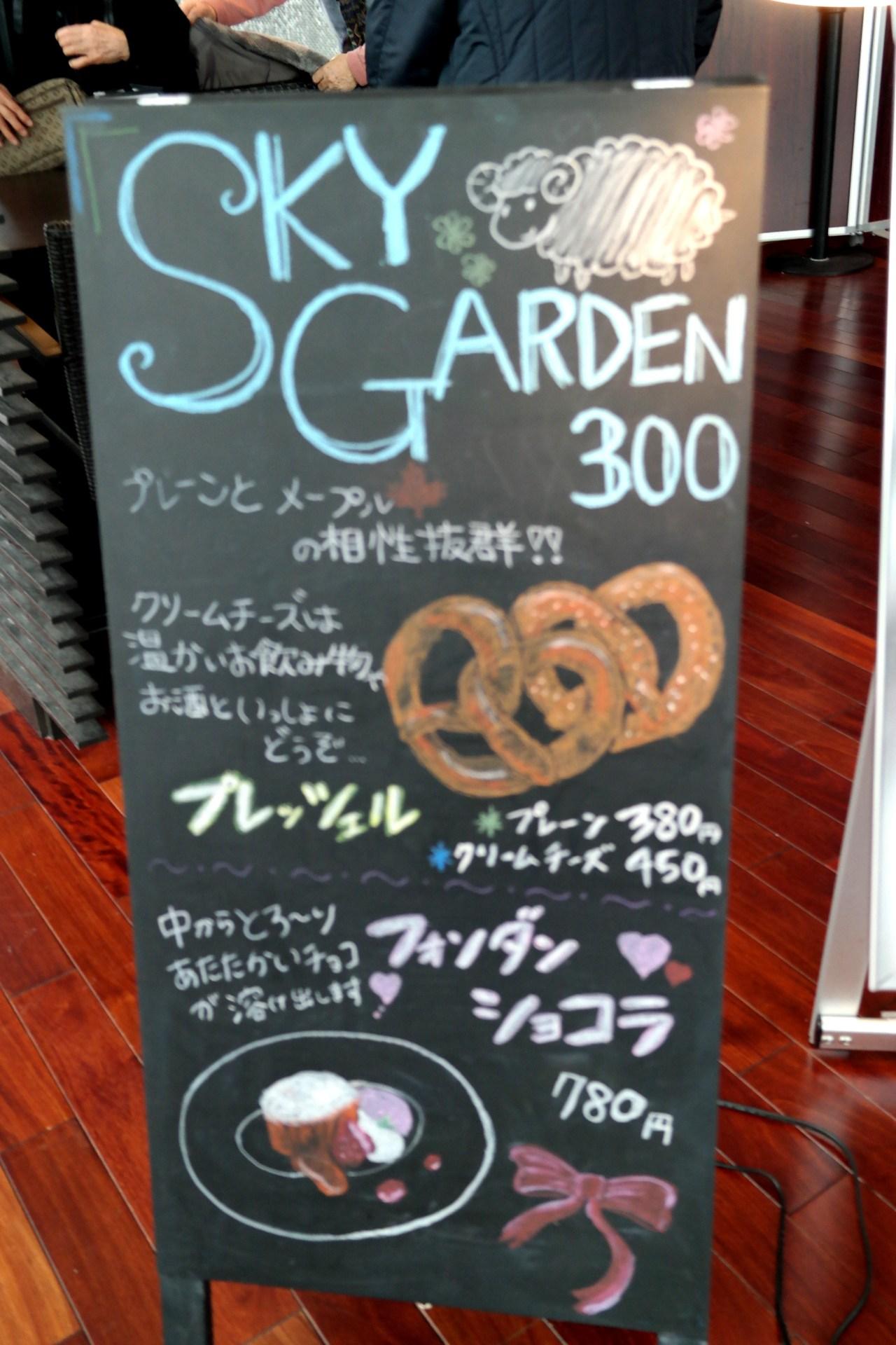 abeno harukas menu