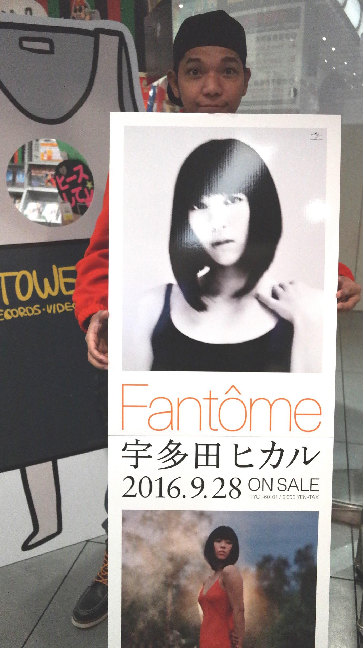 tower records fantome utada