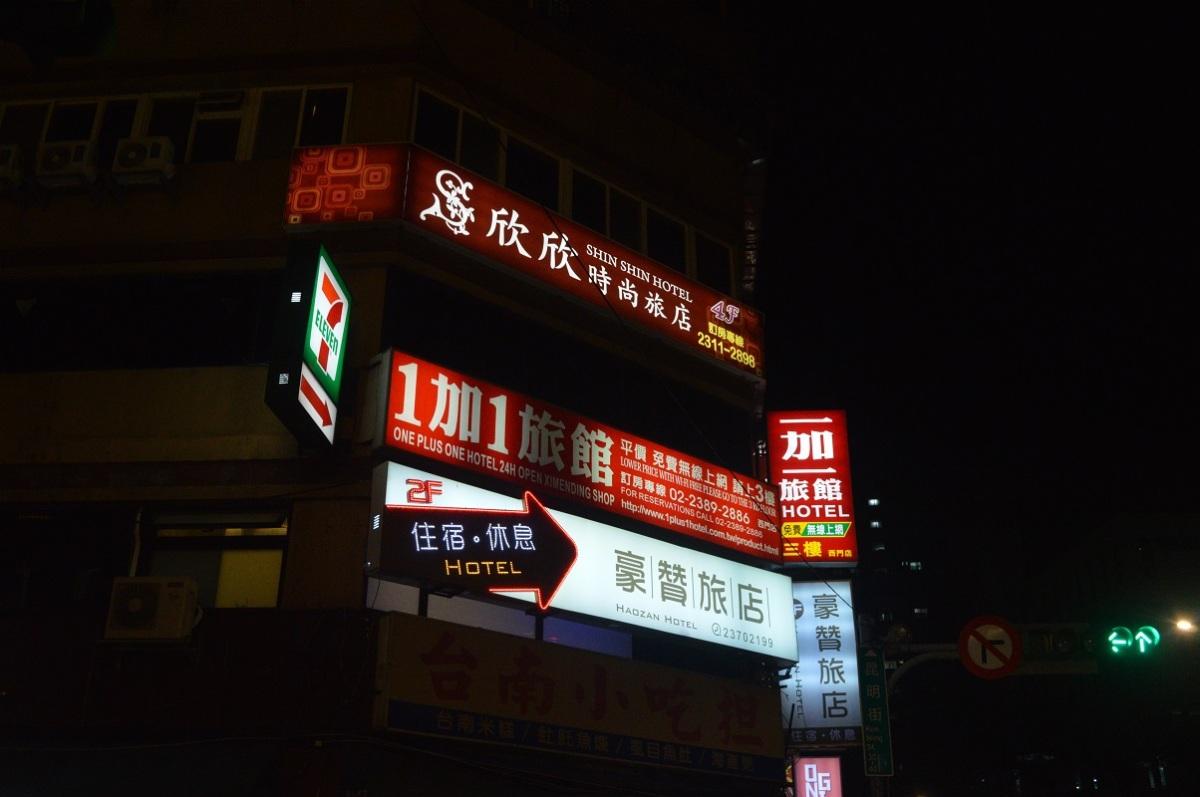 Where to Stay in Taipei,Taiwan?